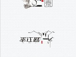 苏城景点 字体设计临摹
