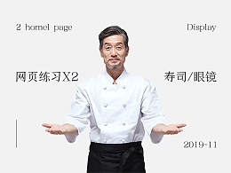 网页设计X2