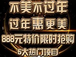 新年H5咨询页面改版