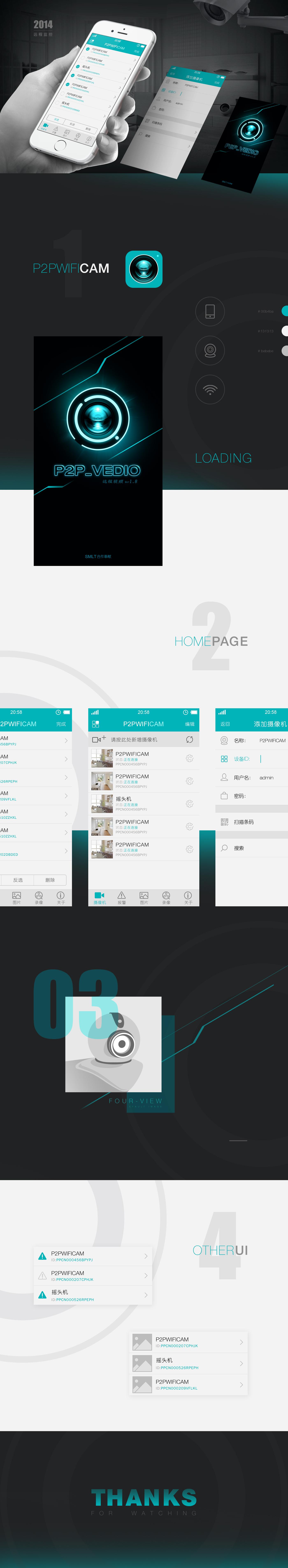手机远程视频监控app图片