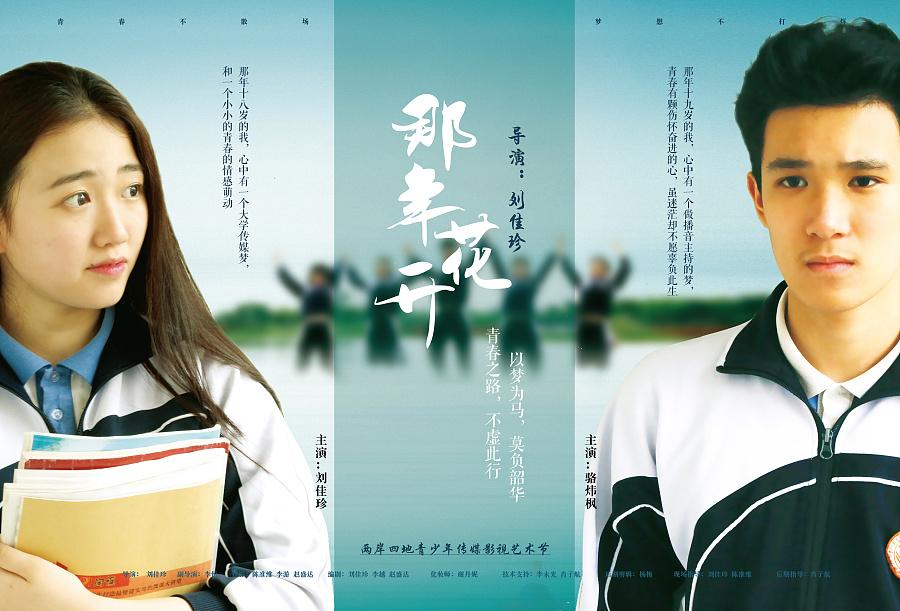 致青春电影完整版下_青春微电影海报设计