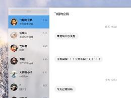 QQ客户端Windows版Redesign