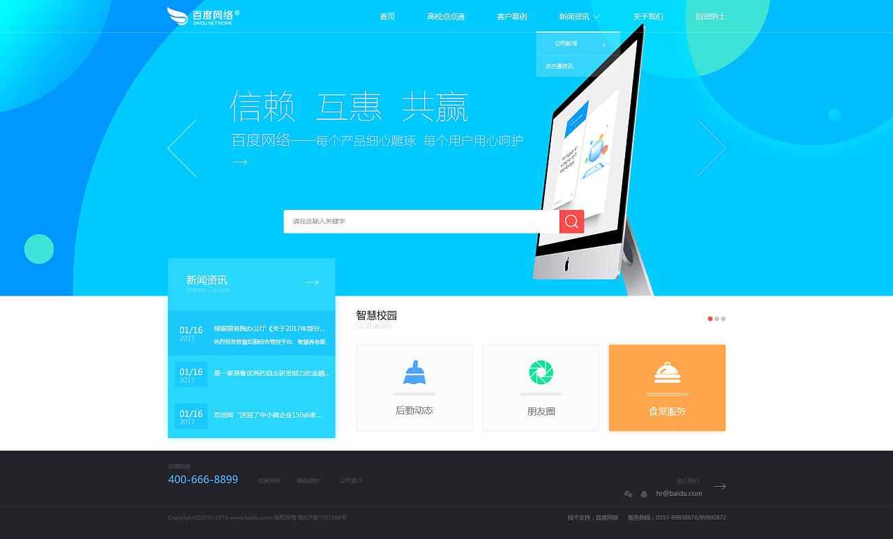 官网_企业官网设计