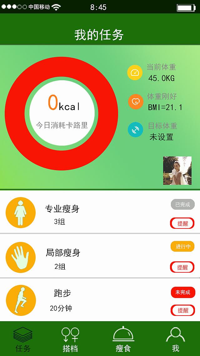 瘦身男女(app项目)图片