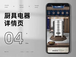 超云品牌策划【商用厨具电器详情页作品分享】