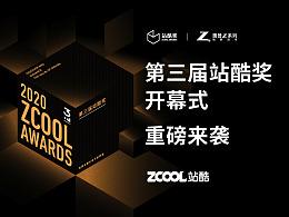 2020 ZCOOL AWARDS 第三届站酷奖重磅回归!