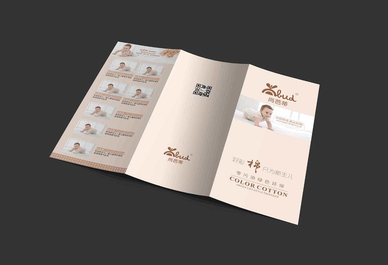 母婴产品宣传折页设计图片