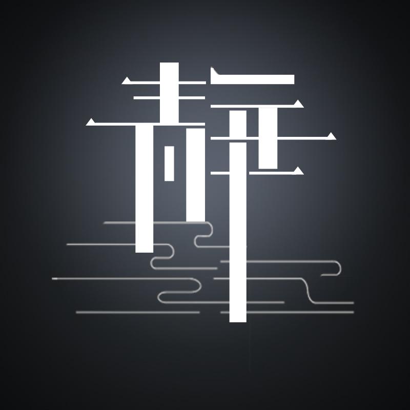 字体设计|字体/平面|地产|love乐-原创招聘南京字形平面设计设计图片
