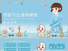 温馨淡蓝色母婴护理行业健康知识讲座通用ppt模板