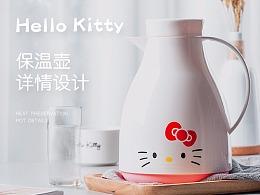 Hello Kitty保温壶京东淘宝天猫详情页设计