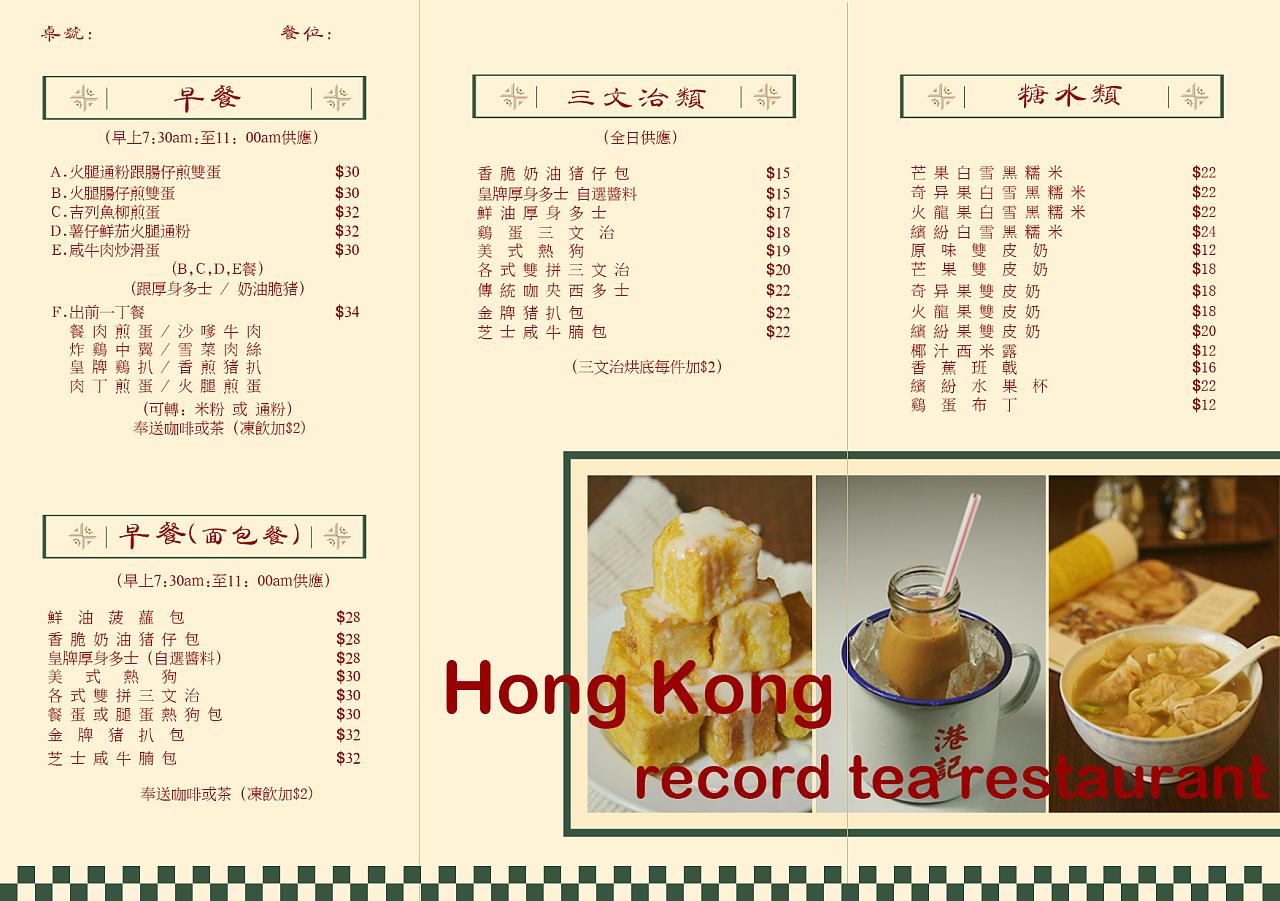 茶餐厅菜单设计