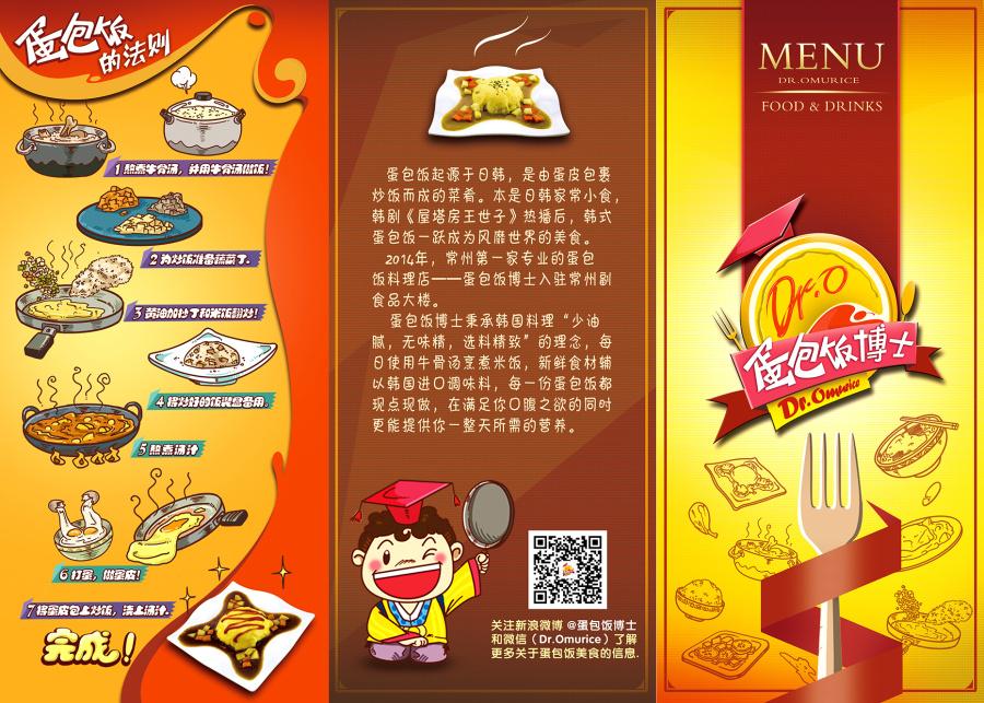 手绘蛋包饭平面|DM/宣传单/平面广告|菜单|AKy冲压件模具设计参考文献图片