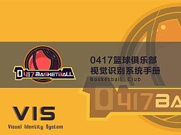 0417篮球俱乐部VI设计