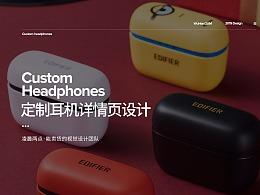 造视创意广告-定制耳机详情页设计