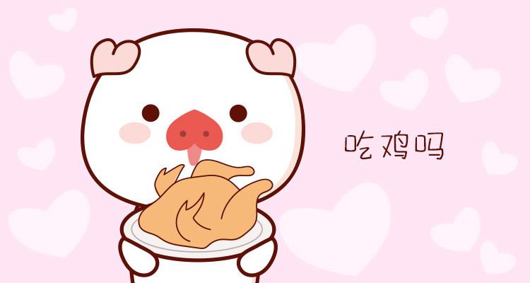 微信表情猪小爱猪年大吉猪图片可爱大好包表情表情红包啊的图片
