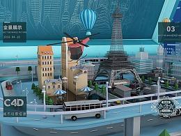 C4D城市场景搭建