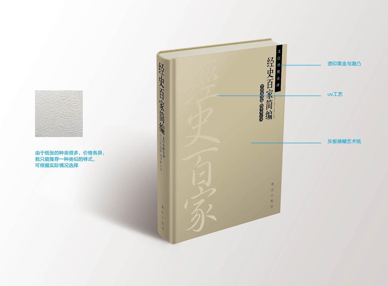 书籍设计方案图片