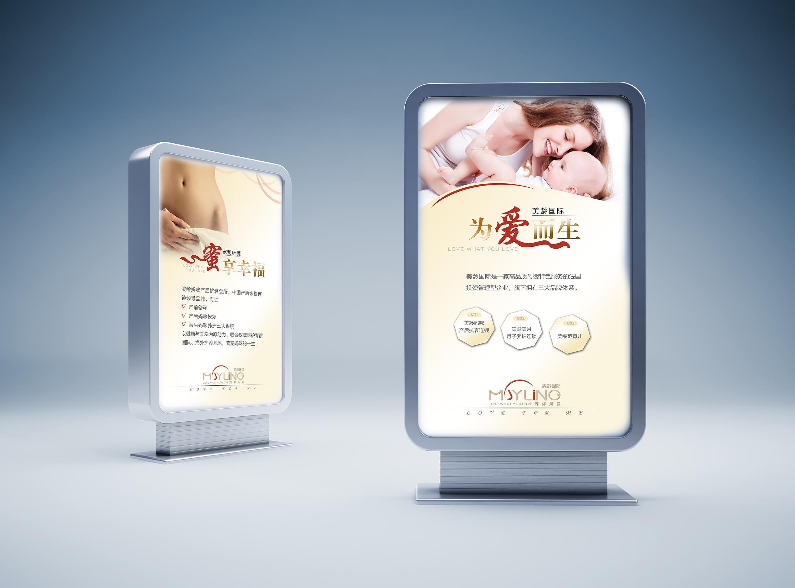 灯箱海报设计|平面|宣传品|and小妤 - 原创作品图片