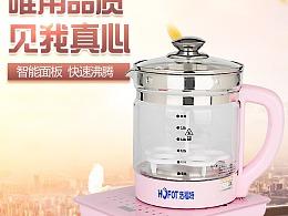 电热水壶主图