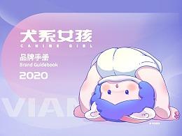 犬系女孩Vian2020品牌介绍及VI设计