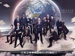 江苏卫视《世界青年说》综艺节目包装