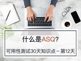 什么是ASQ?