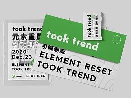 TOOKER 图克 品牌视觉形象设计