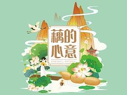 国风藕粉包装插画