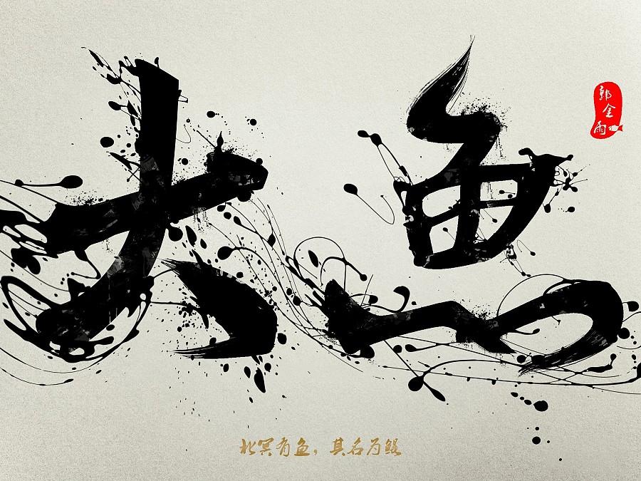 字形墨迹v字形|字体/字体|平面|大鱼0121-wcc家具设计图片
