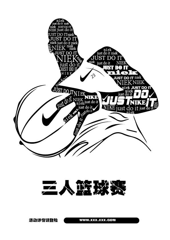 篮球宣传简单海报手绘