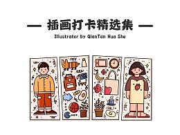 插画打卡精选集(一)