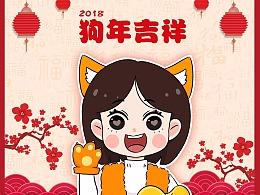 2018-狗年红包贺图设计
