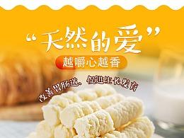 内蒙古奶酪详情页