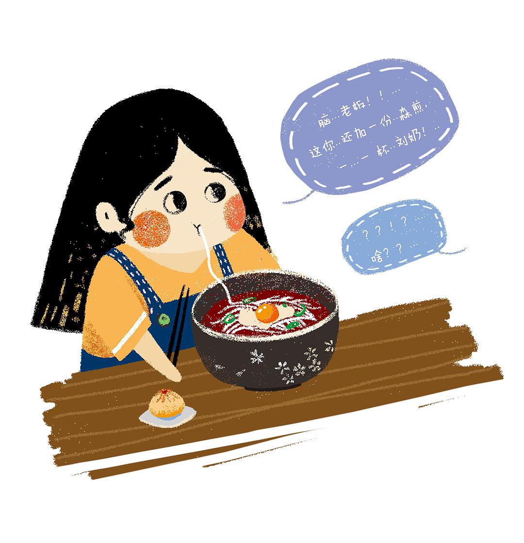 插画 每日一图 ps 电脑手绘 吃面条