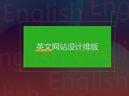 英文信息网站设计
