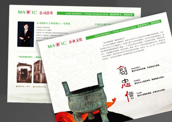 公司产品手册设计,上海药品宣传册设计公司,医药宣传图片