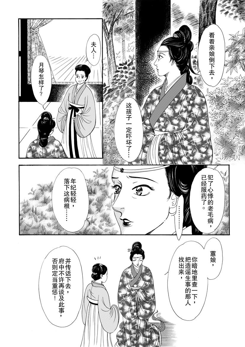 卿莫离 章三 花雨(上)