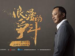 6th北京国际电影节-有幸为银河映像-杜琪峯先生设计专题海报