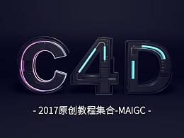 2017年度原创公开课作品集合-C4D