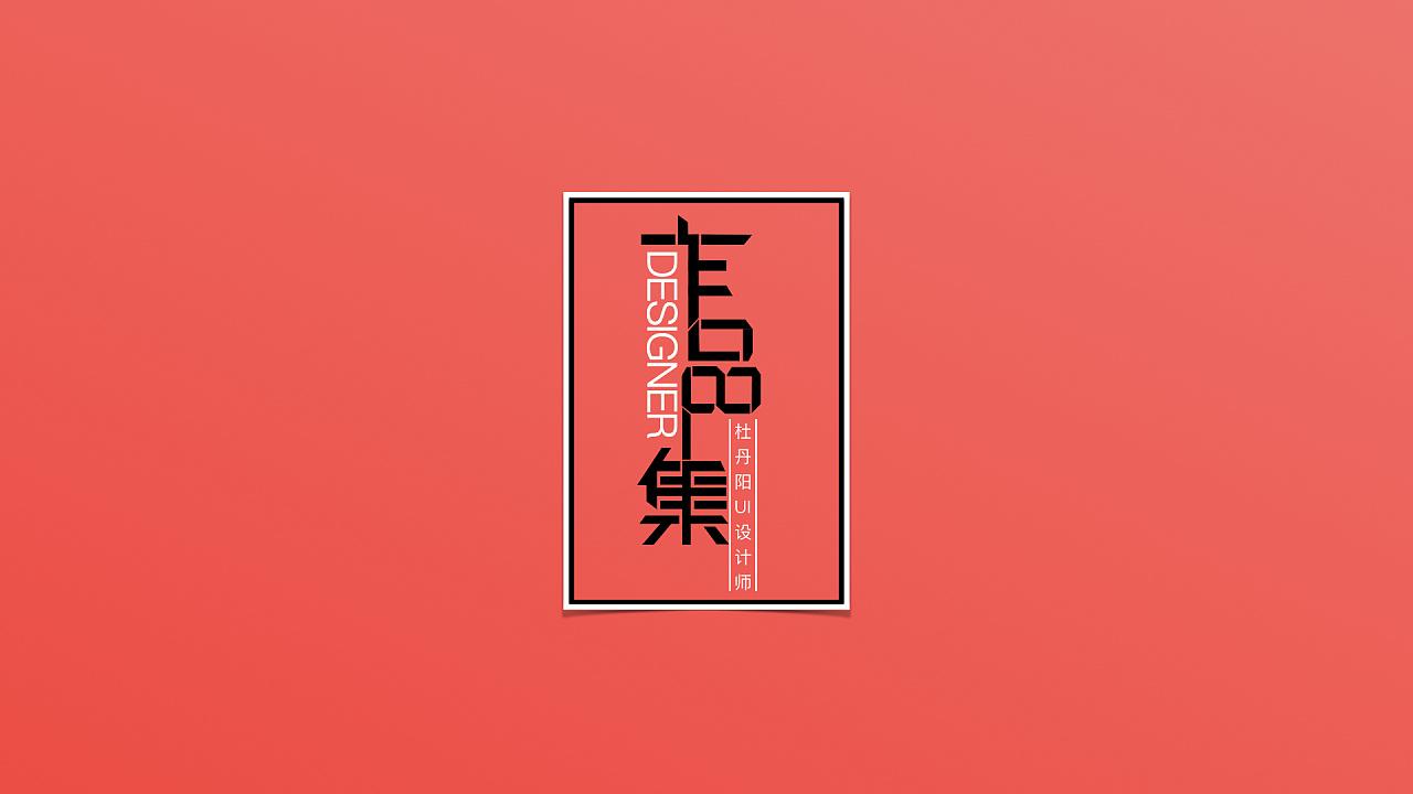 作品集封面_作品集