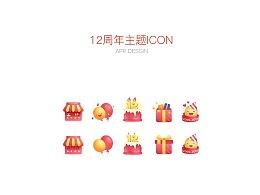 周年庆/生日主题皮肤APP-ICON