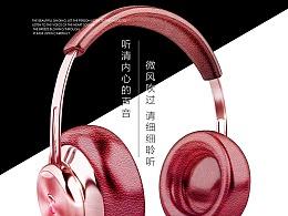 绘画 产品精修 产品装饰 耳机渲染 耳机海报 渲染效果