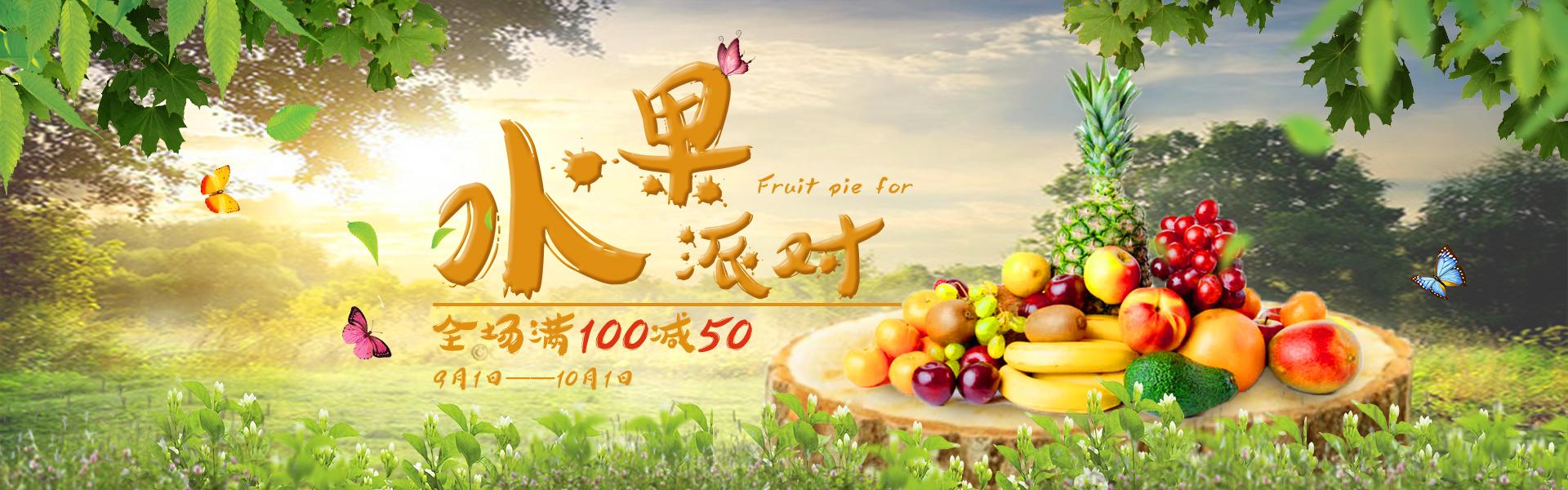 设计的水果淘宝店铺的banner