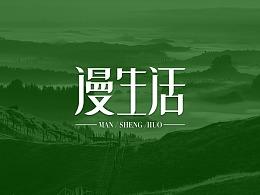 【陌小成】漫生活logo设计丨logo字体丨创意字体