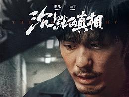 廖凡/白宇主演《沉默的真相》先导海报
