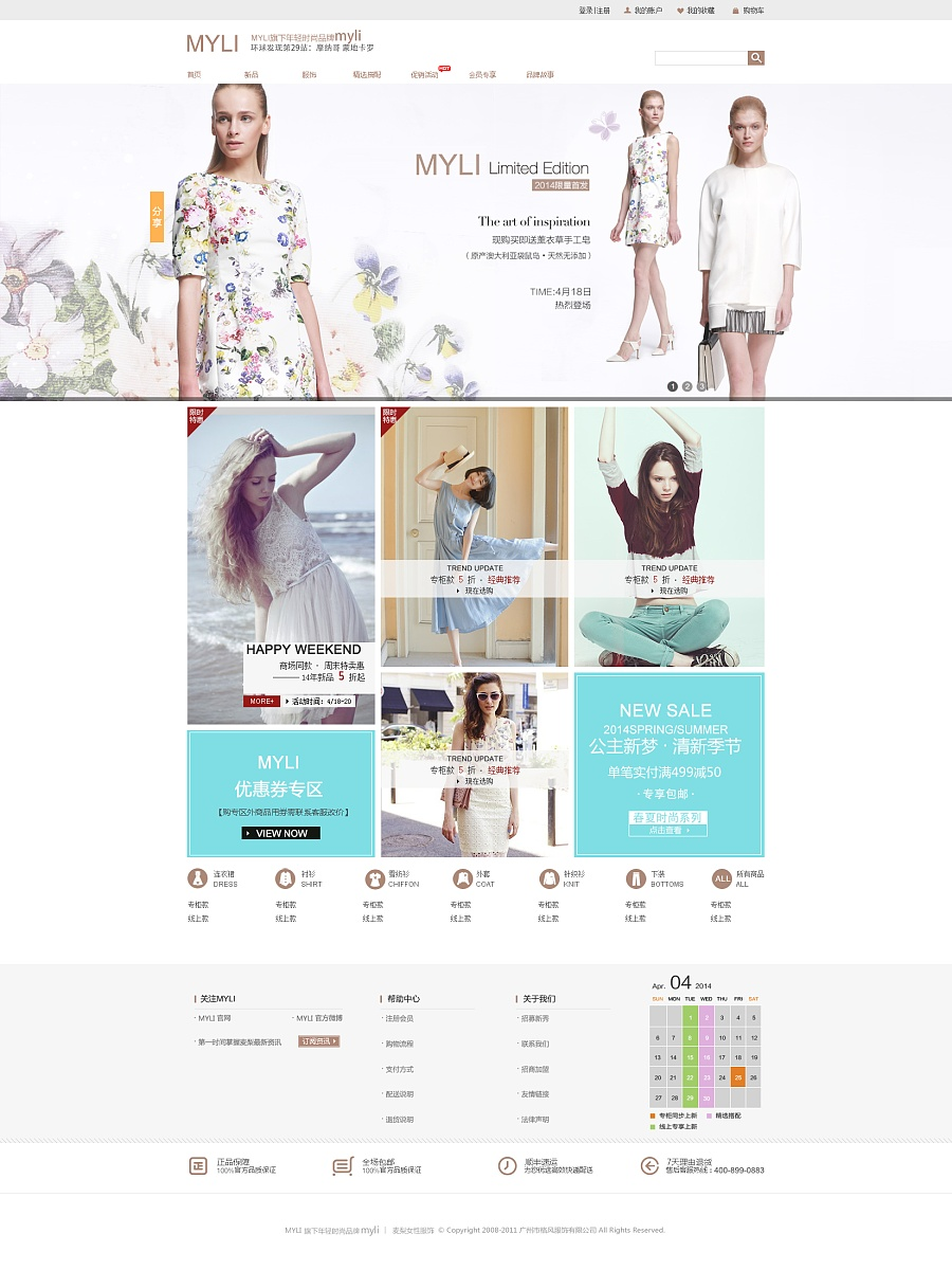 电商类的网页设计图片