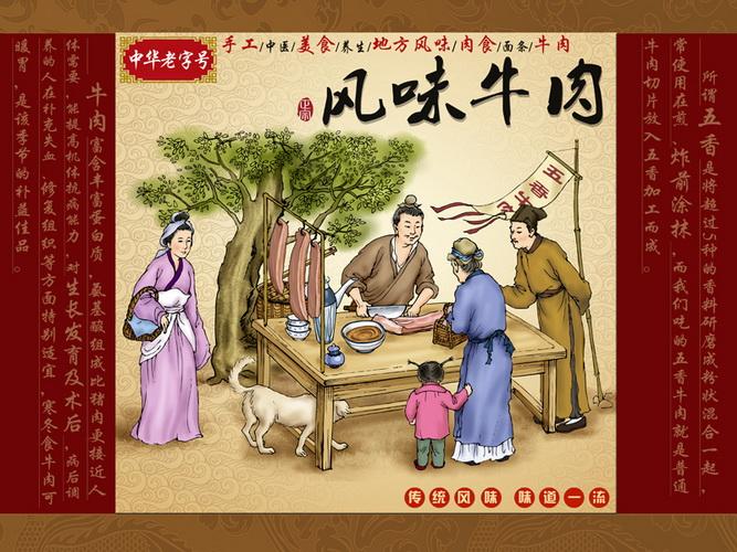 手绘插画 美食 古代人物 人物插画 包装素材插画
