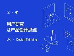 江苏电信用户研究及产品设计思维