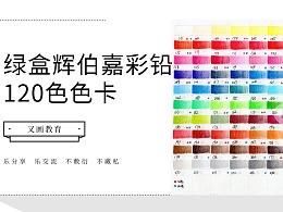 色卡制作 | 绿盒辉伯嘉120色油性彩铅色卡
