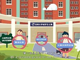 大学安全教育宣传片/MG动画/飞碟说【深圳大学城】